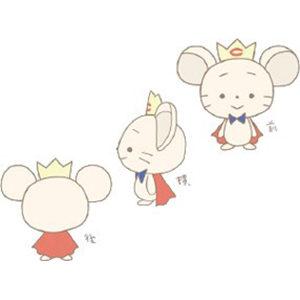 参考1:ゆるキャラチュー王子
